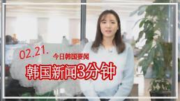 .[韩国新闻3分钟] 今日韩国要闻 0221.