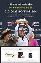 니콘, 쿨샷 전속 모델 '고진영' LPGA 우승 기념 이벤트