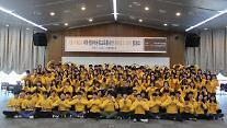 KB 대학생 경제금융교육 봉사단 10기 출범