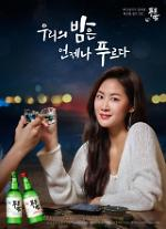 제주소주 '푸른밤' 4개월 만에 300만병 판매 돌파