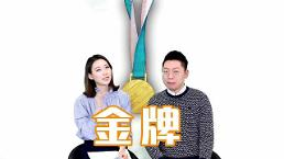 [유행어로 배우는 중국어] 금메달을 따다, 중국어로?