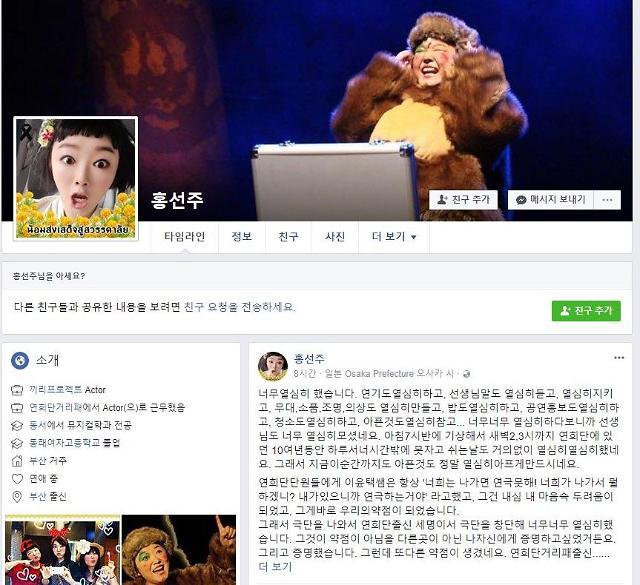 홍선주 김소희 대표가 이윤택 안마하라 등 떠밀어