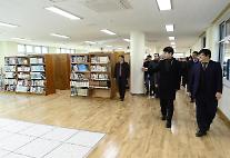 인천시교육청, 3월 개교 예정학교 추진상황 점검