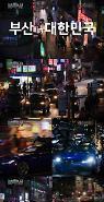 비느라늄급 흥행…마블 측 블랙 팬서 인기에 부산 촬영 영상 공개