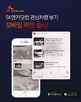 SK엔카닷컴, '스마트폰 바탕화면에서 차량 정보 확인' 위젯 서비스 론칭