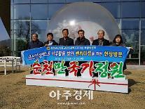 충남도의회 인삼특위, 인삼엑스포 시설물 사후 관리 방안 모색