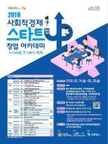 수원시지속가능도시재단, '2018 사회적경제 스타트업 창업 아카데미' 수강생 모집