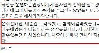 홍선주의 이윤택-김소희 폭로글에 언급한 故 이윤주 알고보니
