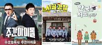 '어서와 한국은 처음이지?', 봄 개편된다고?···'주간아이돌', '시골경찰3' 등 대대적 개편