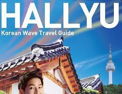 한국관광공사 제작 한류관광 가이드북, 머큐리 어워즈 금상 수상