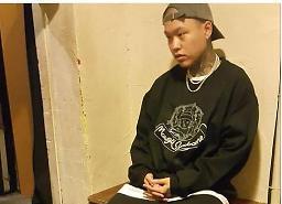 래퍼 던밀릭, 미성년자 성추행 인정…네티즌 사과하면 다냐
