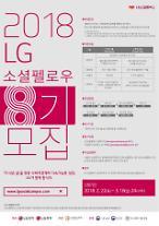 LG전자-LG화학, 친환경분야 사회적경제기업 지원
