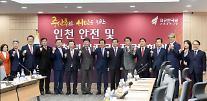 자유한국당 홍준표 대표 인천지역 현안점검