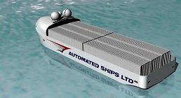 .韩国与丹麦联手 共同开发无人驾驶船舶.