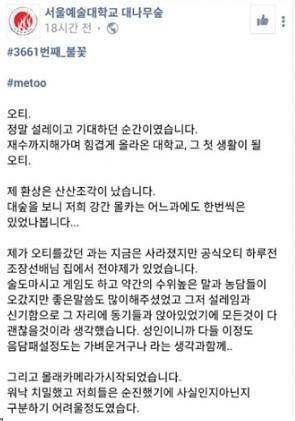 선배가 야동 흉내 시켰다 서울예대도 미투 동참