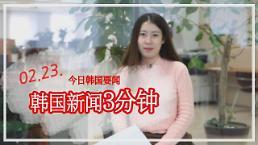 .[韩国新闻3分钟] 今日韩国要闻 0223.