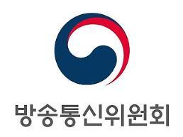 放送通信委員会、広告協賛告知違反した23個の放送局に過料2億10万ウォン