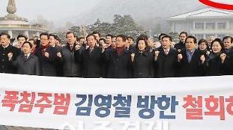 [아주동영상] 자유한국당 청와대에 서한 전달, 천안함 폭침주범 김영철 방한 철회하라 (360VR)
