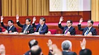 시진핑 장기집권의 길 열렸다 중국 공산당 19기 3중전회 개최