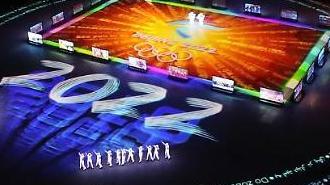 다음은 베이징, 중국 2022년 동계올림픽 시동 걸렸다