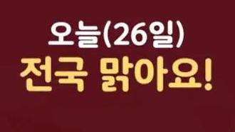 [오늘날씨 카드뉴스]전국 맑고 포근, 서울 낮기온 9도 큰 일교차...미세먼지 보통[아주동영상]