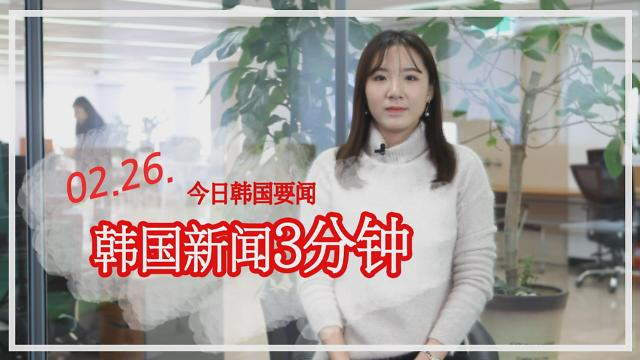 [韩国新闻3分钟] 今日韩国要闻 0226