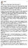 .文在寅SNS发表冬奥闭幕感想感谢选手国民.