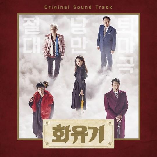 从黄致列到NU`EST W 电视剧《花游记》OST专辑发布