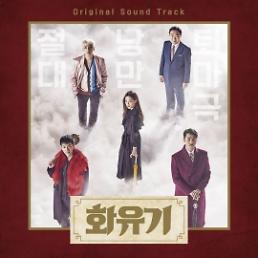 .从黄致列到NU`EST W 电视剧《花游记》OST专辑发布.