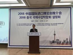 .2018中国国际进口博览会推介会在首尔举行.