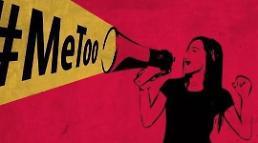 """.调查:韩九成民众支持反性骚扰运动""""Me Too""""."""