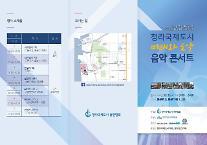 「청라국제도시 미래와 도약!」콘서트