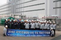 영흥발전본부,2018년 국가안전대진단 CEO 주관 특별 재난안전점검