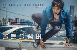 """.韩国影坛刮起""""和风"""" 翻拍日本作品成主流."""