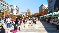 안산시 2018 재활용 나눔장터 개장