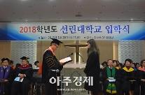 선린대, 2018학년도 입학식 및 오리엔테이션 개최