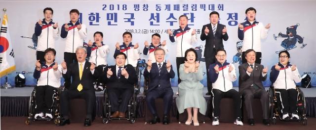 韩总统助阵平昌冬残奥代表团动员大会