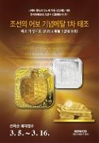 한국조폐공사, 왕실문화 정수 '조선의 어보'기념메달 출시