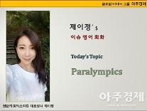 [제이정's 이슈 영어 회화] Paralympics (패럴림픽)