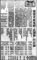 [임대근의 차이나 무비⑧] 反봉건 근대교육 기수에서 마오쩌둥 권력 장악 희생양으로