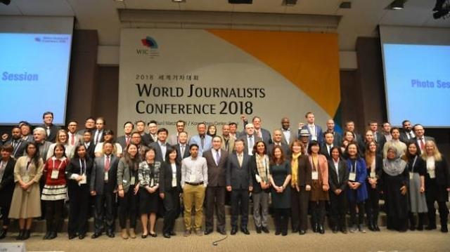 2018年世界记者大会在首尔开幕