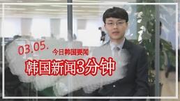.[韩国新闻3分钟] 今日韩国要闻 0305.