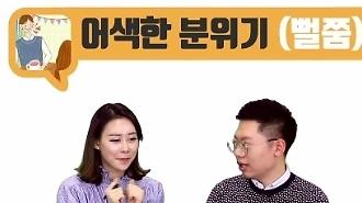 [유행어로 배우는 중국어] 어색어색, 중국어로?