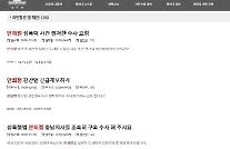 """안희정지사 성폭행 논란, 청와대 국민청원도 후끈 """"구속하라"""" vs """"신변보호하라"""""""