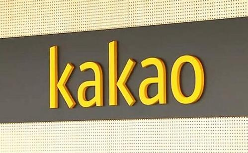 Kakao将成立区块链子公司 是否发行虚拟货币引关注