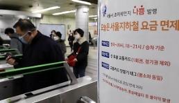 .首尔地铁费或时隔3年涨价至1450韩元.
