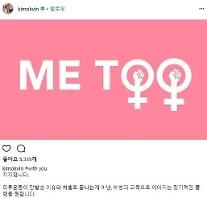 """김옥빈 """"미투 운동, 장기적 플랜 원합니다…단발성 아니었으면"""" 지지"""