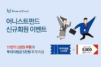 어니스트펀드-11번가, 새 봄 맞이 재테크 이벤트…1만원 지원