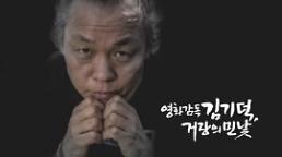 .韩电影名导金基德又摊上事了!公然要求与女演员发生性关系.