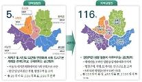 116개 블록별 도시계획…서울시, '2030 생활권계획' 본격 가동